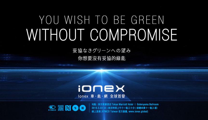 革命性电动车解决方案KYMCO 「Ionex 车.能.网」全球震撼发表 -公共能源交换站充、换电并行 协助政府迅速实现全面绿能上路